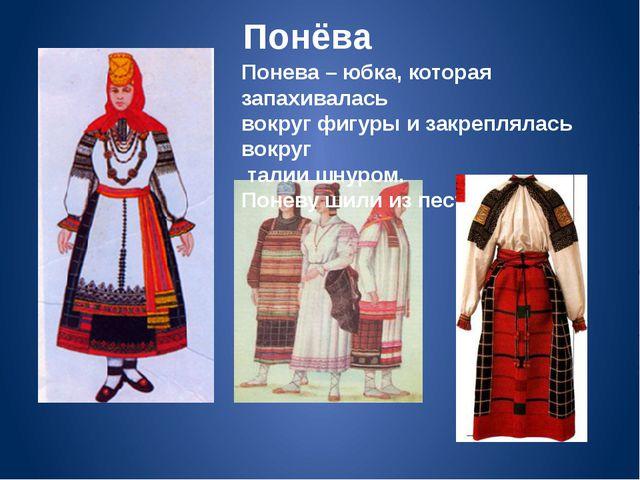 Понёва Понева – юбка, которая запахивалась вокруг фигуры и закреплялась вокр...