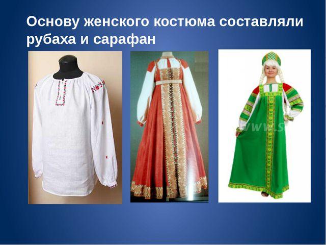 Основу женского костюма составляли рубаха и сарафан