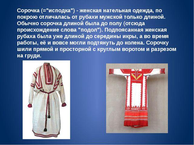 """Сорочка (=""""исподка"""") - женская нательная одежда, по покрою отличалась от руба..."""