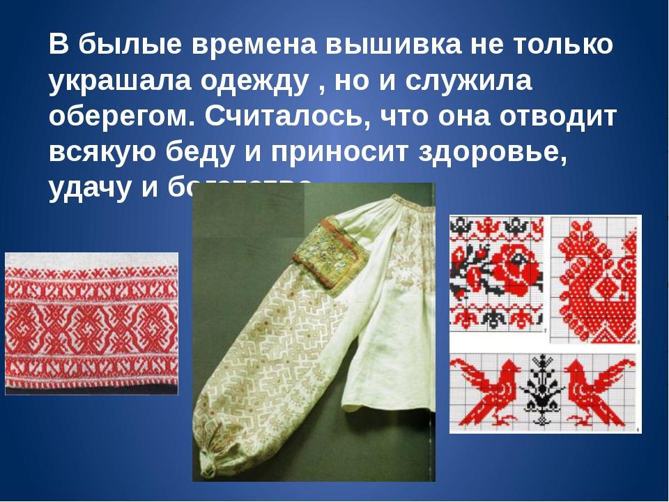 В былые времена вышивка не только украшала одежду , но и служила оберегом. Сч...