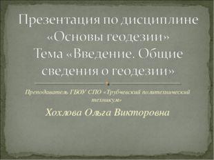 Преподаватель ГБОУ СПО «Трубчевский политехнический техникум» Хохлова Ольга В