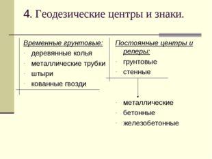 4. Геодезические центры и знаки. Временные грунтовые: деревянные колья металл