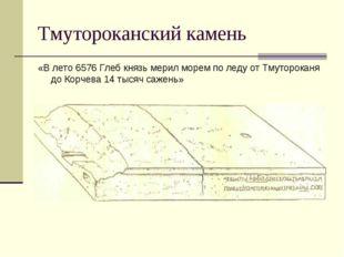 Тмутороканский камень «В лето 6576 Глеб князь мерил морем по леду от Тмуторок