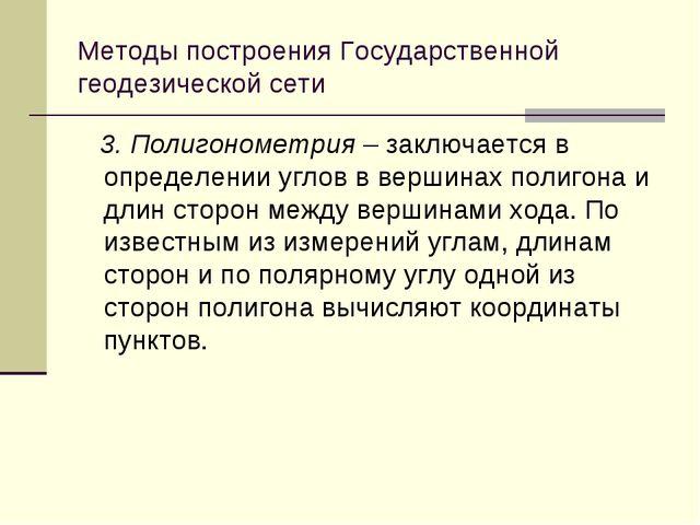 Методы построения Государственной геодезической сети 3. Полигонометрия – закл...