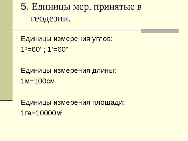 5. Единицы мер, принятые в геодезии. Единицы измерения углов: 1º=60' ; 1'=60'...