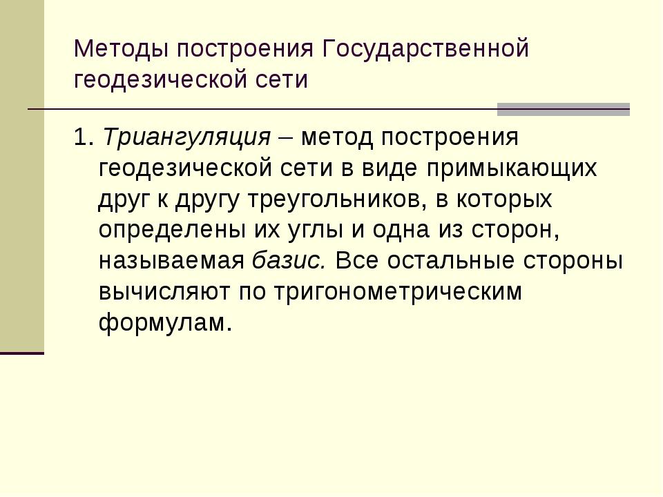 Методы построения Государственной геодезической сети 1. Триангуляция – метод...