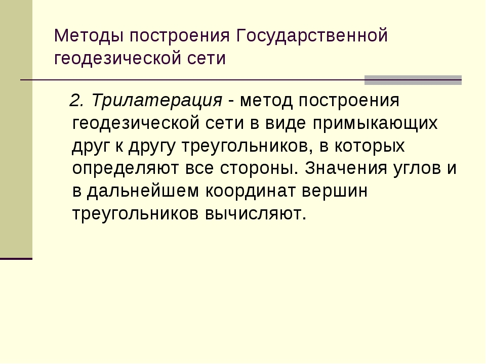 Методы построения Государственной геодезической сети 2. Трилатерация - метод...