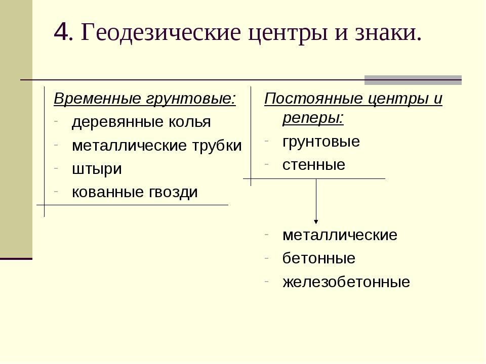 4. Геодезические центры и знаки. Временные грунтовые: деревянные колья металл...