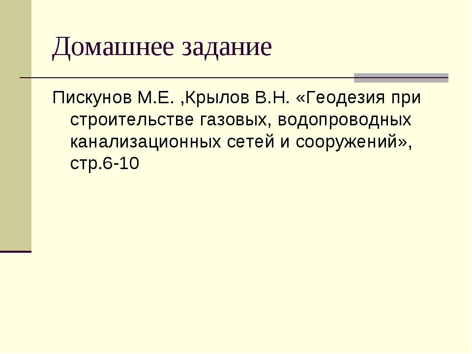 Домашнее задание Пискунов М.Е. ,Крылов В.Н. «Геодезия при строительстве газов...
