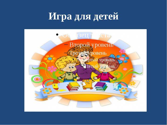 Игра для детей