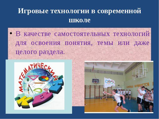 Игровые технологии в современной школе В качестве самостоятельных технологий...
