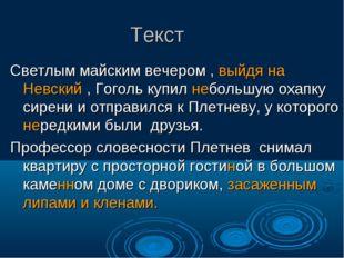 Текст Светлым майским вечером , выйдя на Невский , Гоголь купил небольшую оха