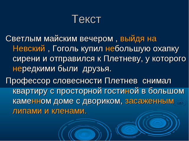Текст Светлым майским вечером , выйдя на Невский , Гоголь купил небольшую оха...