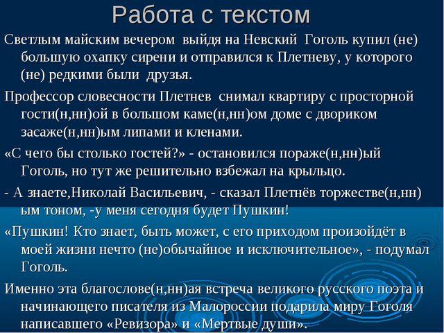 Работа с текстом Светлым майским вечером выйдя на Невский Гоголь купил (не) б...
