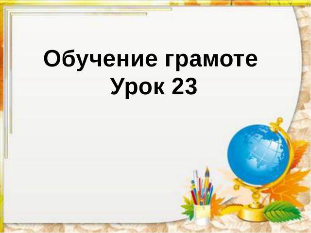 Обучение грамоте Урок 23