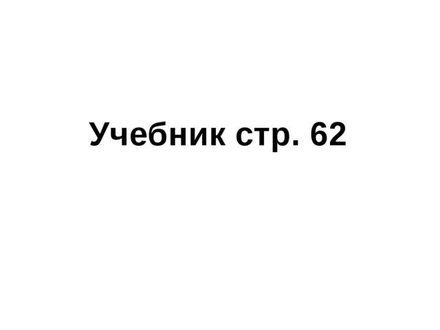 Учебник стр. 62