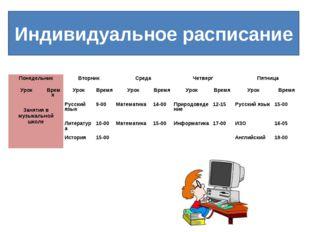Индивидуальное расписание ПонедельникВторникСредаЧетвергПятница УрокВре