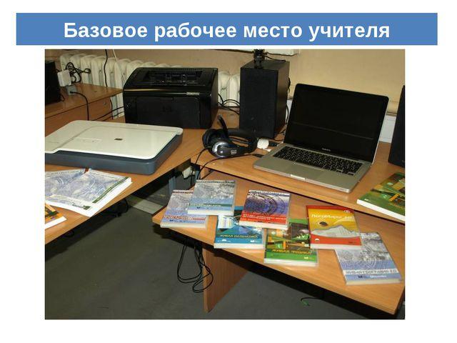 Базовое рабочее место учителя