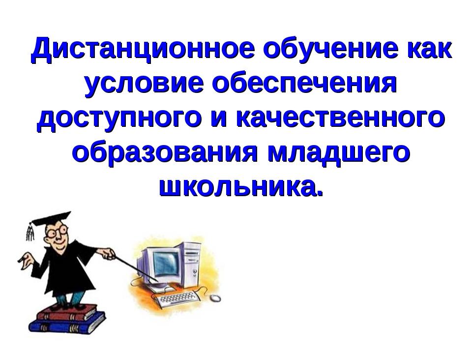 Дистанционное обучение как условие обеспечения доступного и качественного обр...