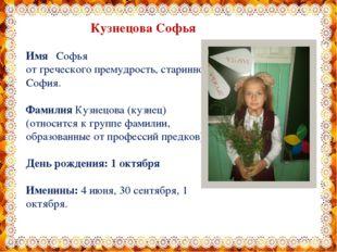 Кузнецова Софья Имя Софья от греческого премудрость, старинное София. Фамили