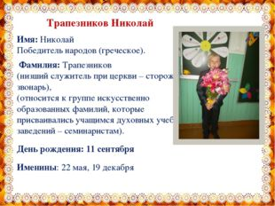 Трапезников Николай Имя: Николай Победитель народов (греческое). Фамилия: Тр