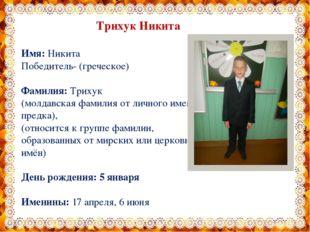 Трихук Никита Имя: Никита Победитель- (греческое) Фамилия: Трихук (молдавска