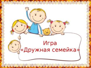 Игра «Дружная семейка»