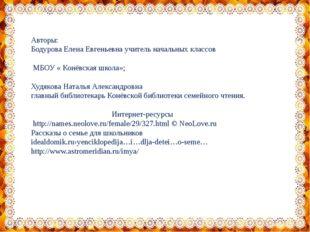 Авторы: Бодурова Елена Евгеньевна учитель начальных классов МБОУ « Конёвская