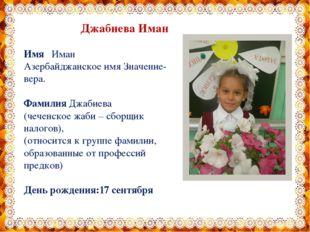 Джабиева Иман Имя Иман Азербайджанское имя Значение- вера. Фамилия Джабиева