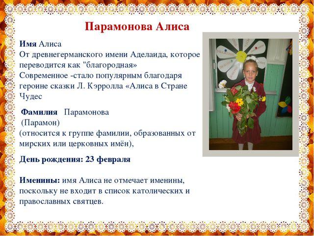 Парамонова Алиса Имя Алиса От древнегерманского имени Аделаида, которое пере...