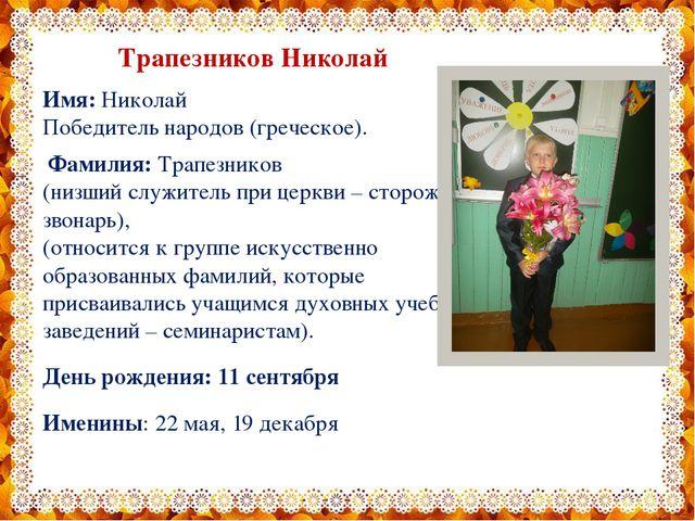 Трапезников Николай Имя: Николай Победитель народов (греческое). Фамилия: Тр...