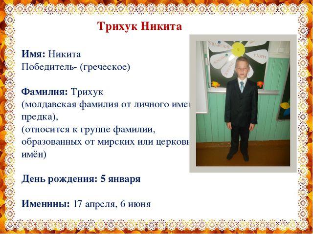 Трихук Никита Имя: Никита Победитель- (греческое) Фамилия: Трихук (молдавска...
