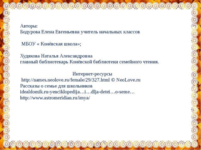 Авторы: Бодурова Елена Евгеньевна учитель начальных классов МБОУ « Конёвская...