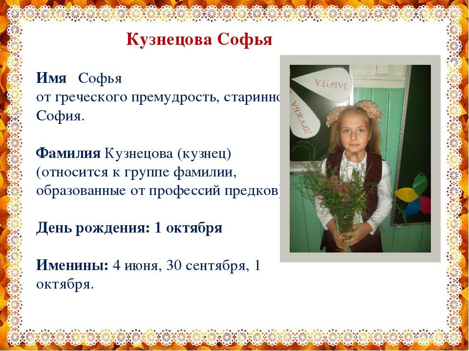 Имена девочек софия по церковному календарю