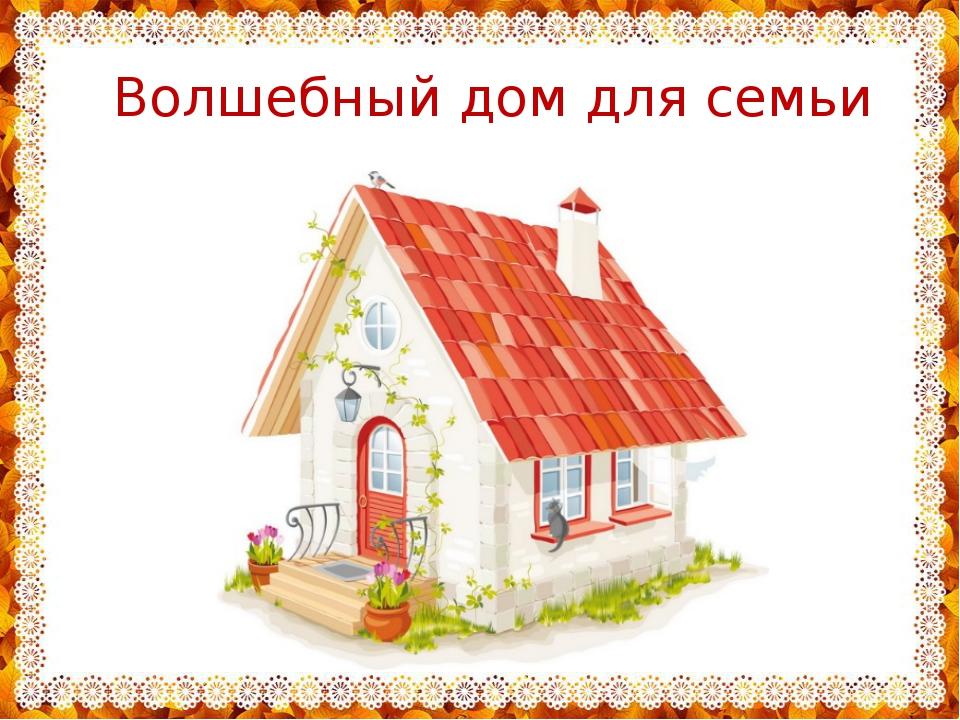 Волшебный дом для семьи