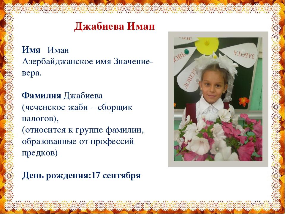 Джабиева Иман Имя Иман Азербайджанское имя Значение- вера. Фамилия Джабиева...