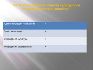 VII. Использование объекта культурного наследия или пользователь: Администрац