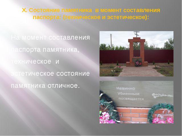 X. Состояние памятника в момент составления паспорта: (техническое и эстетиче...
