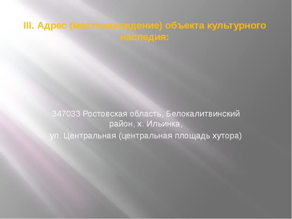 III. Адрес (местонахождение) объекта культурного наследия: 347033 Ростовская...