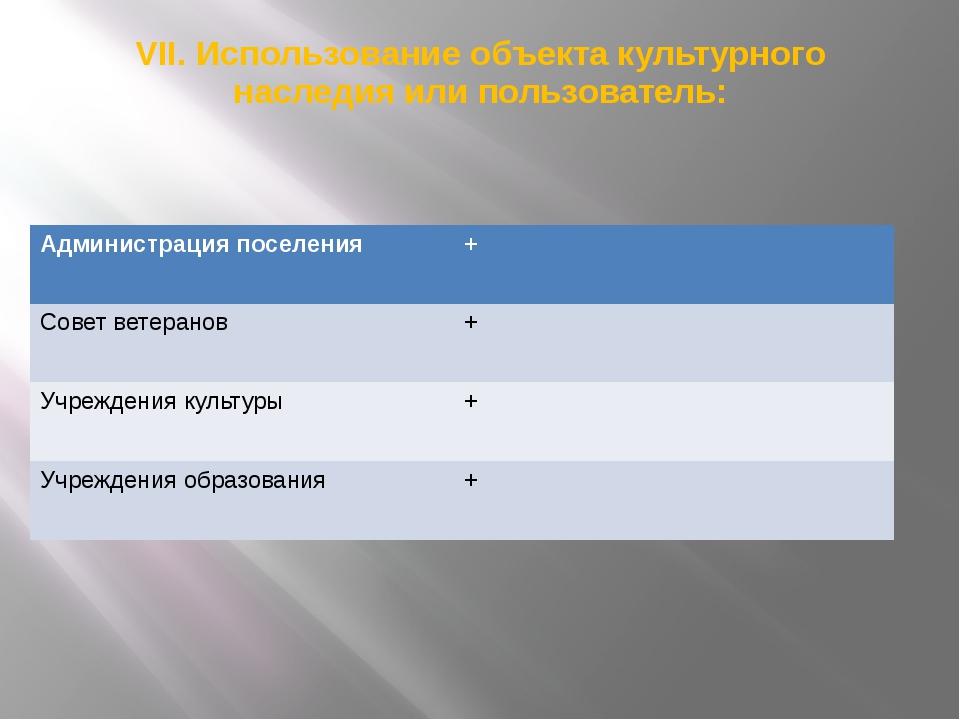 VII. Использование объекта культурного наследия или пользователь: Администрац...