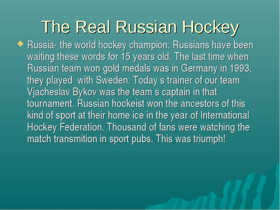 The Real Russian Hockey Russia- the world hockey champion. Russians have been...