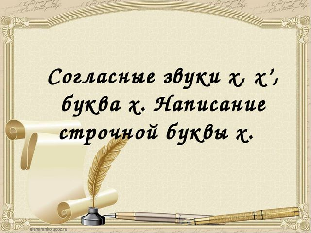 Согласные звуки х, х', буква х. Написание строчной буквы х.