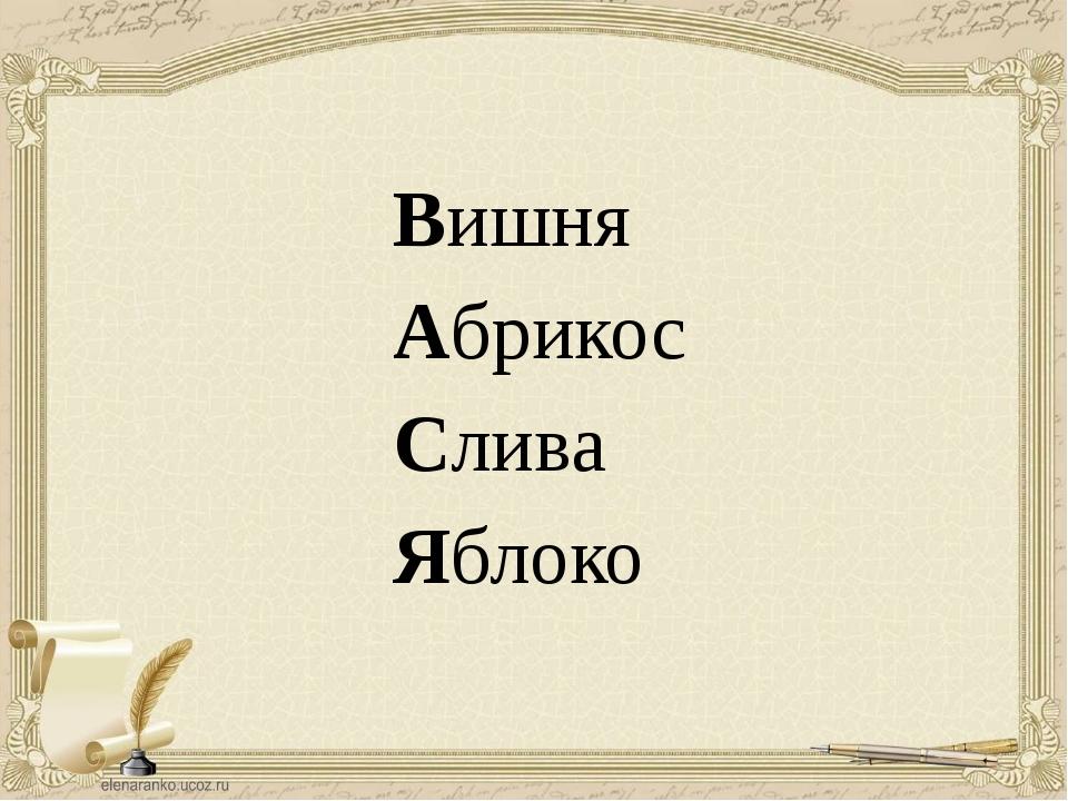 Вишня Абрикос Слива Яблоко