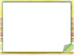 Профессиональный стандарт (утв.18.10.2013 г.) Повышение ИКТ – компетентности