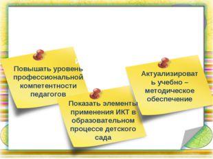 Повышать уровень профессиональной компетентности педагогов Показать элементы