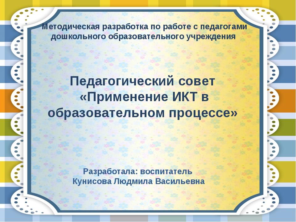 Методическая разработка по работе с педагогами дошкольного образовательного у...