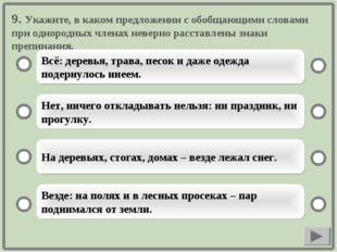 9. Укажите, в каком предложении с обобщающими словами при однородных членах н