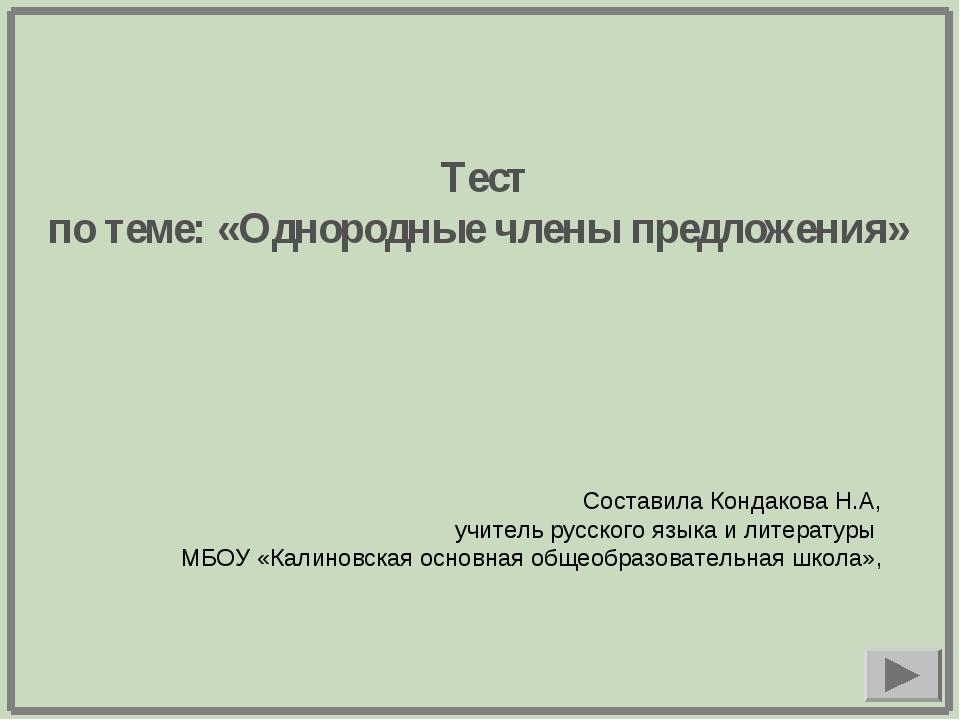 Тест по теме: «Однородные члены предложения» Составила Кондакова Н.А, учител...
