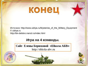 Источник: http://www.ubilya.ru/Mysteries_of_the_Military_Equipment © ubilya.r
