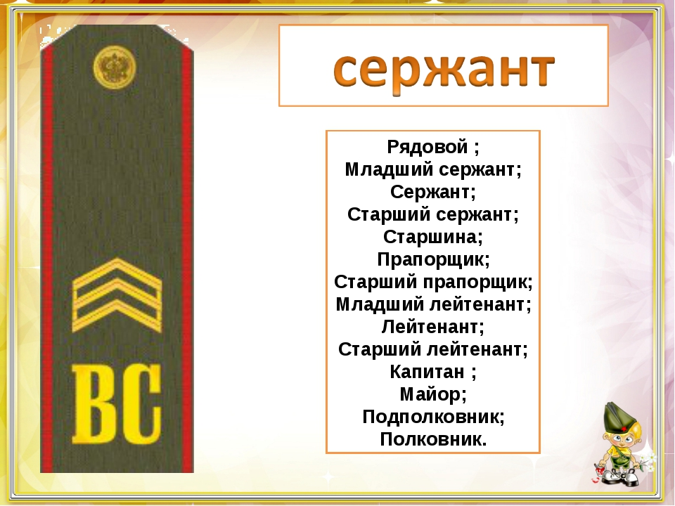 Младший сержант открытка